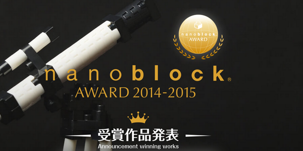 nanoblock_award_2015