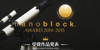 visuel home nanoblock award